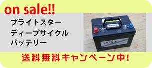 ブラストスターディープサイクルバッテリー 送料無料 キャンペーン