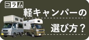 軽キャンピングカーの選び方