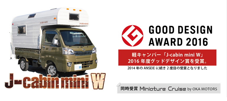 J-cabin mini W  軽キャンパー  GOOD DESIGN AWARD 2016